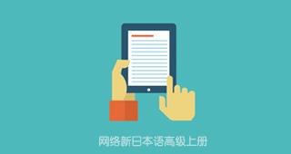 网络新日本语高级上册